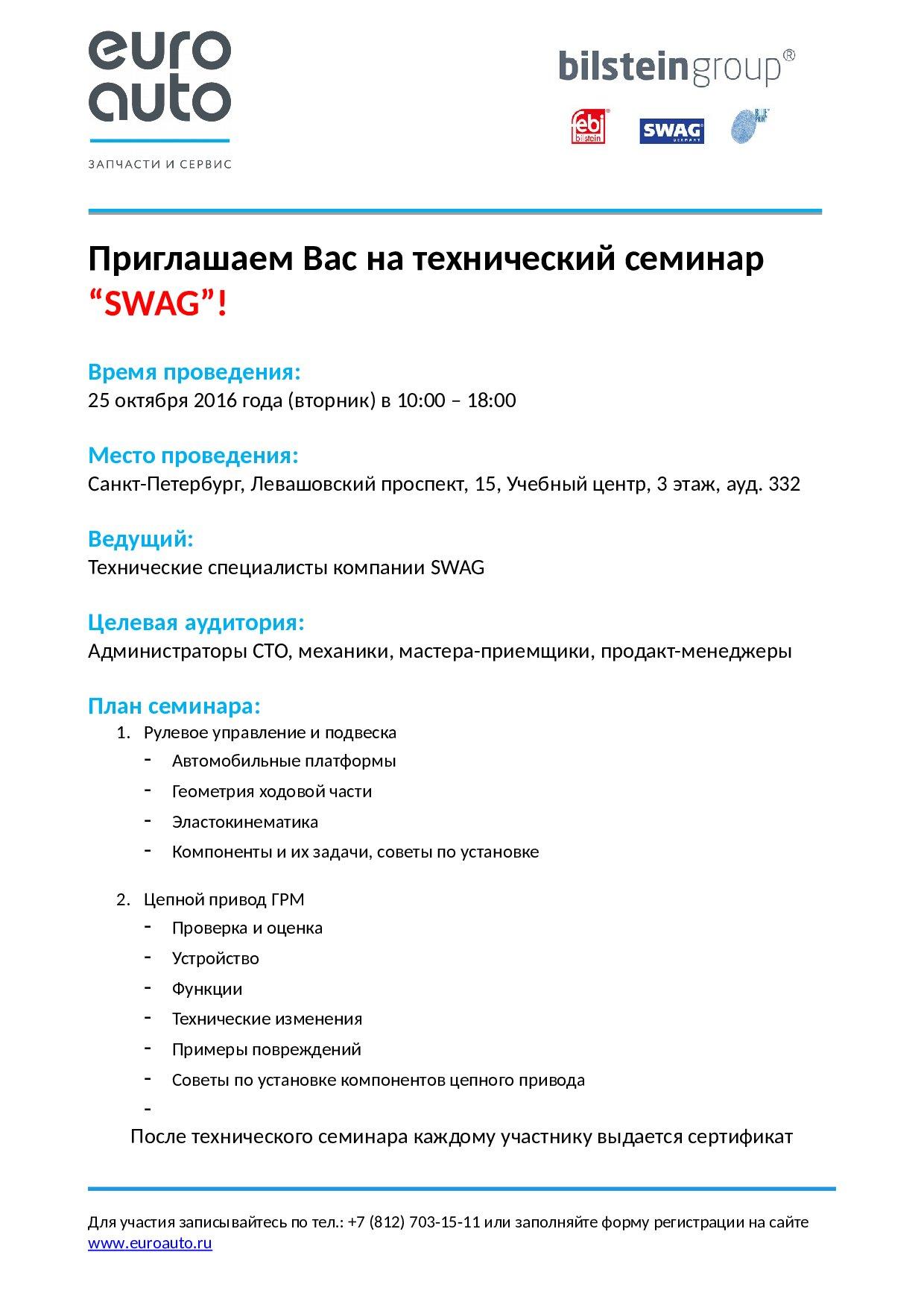 Технический  семинар SWAG